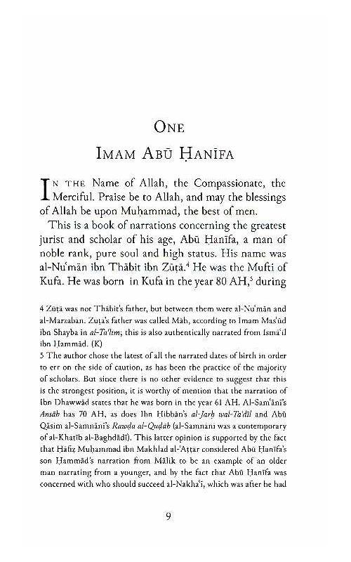 The Virtues of Imam Abu Hanifa And His Two Companions Abu
