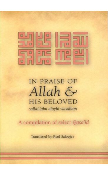 In Praise of Allah & His Beloved (SallaLlahu Alayhi Wasallam): A Compilation of Qasa'id (Includes Audio CD)