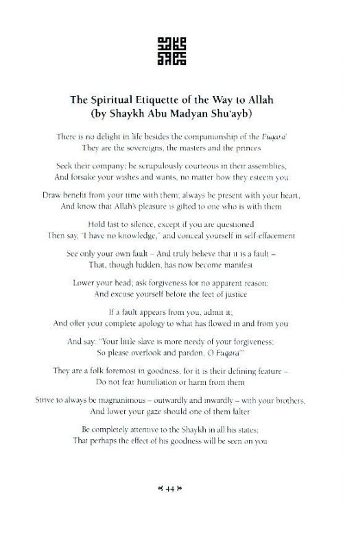 In Praise of Allah and His Beloved (SAW) : A Compilation of