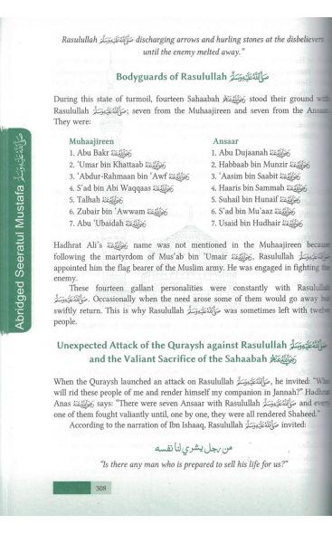 Seeratul Mustafa (Abridged)