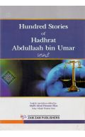 Hundred Stories of Hadrat Abdullah Bin Umar (R.A)
