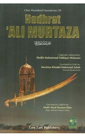 One Hundred Narratives of Hadhrat 'Ali Murtaza