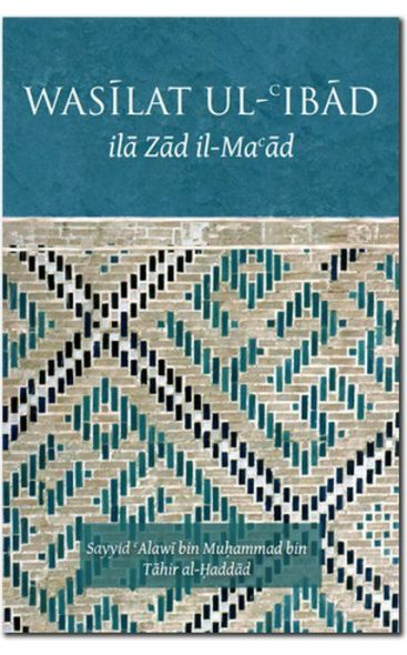 Wasilat ul-Ibad ila Zad il-Ma'ad (Arabic - English)