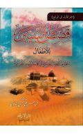 Qisas al-Nabiyyin Vol 1-4: Arabic