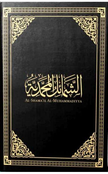 Al-Shama'Il Al-Muhammadiyya