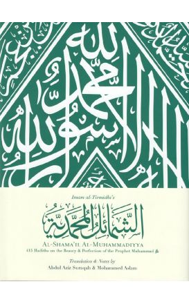 Al-Shama'il Al-Muhammadiyya (415 Hadith on the Beauty & Perfection of the Prophet Muhammad (S))