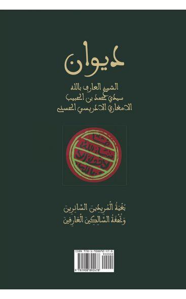The Diwan of Shaykh Muhammad ibn al-Habib