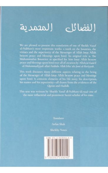 The Muhammadan Bounties: Al-Fada'il al-Muhammadiyyah