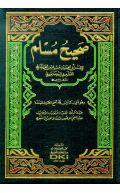 Sahih Muslim (Arabic edition, single volume)
