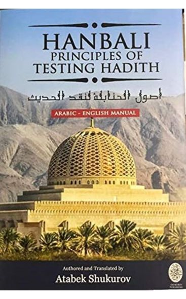 Hanbali Principles of Testing Hadith (Arabic English Manual)
