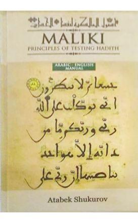The Maliki Principles of Testing Hadith (Arabic Text With English Translation)