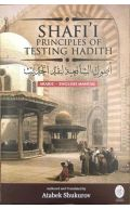 Shafi'i Principles of Testing Hadith (Arabic-English Manual)