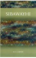 Sibawayhi (Makers of Islamic Civilization)