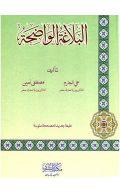 Al-Balagah tul Wadiha (Arabic)