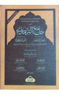 Jame Tirmidhi - 3 Volumes Set (Arabic)
