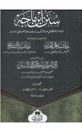 Sunan Ibne Majah - 2 Volumes Set (Arabic)