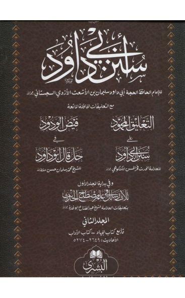Sunan Imam Abu Dawood - 2 Volumes Set (Arabic)