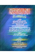 Al-Imam ibn Majah wa Kitabuhu Sunan (Arabic)