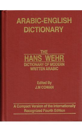 Arabic-English Dictionary: The Hans Wehr Dictionary of Modern Written Arabic (HB)