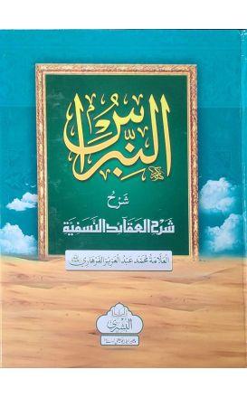 Al-Nibras