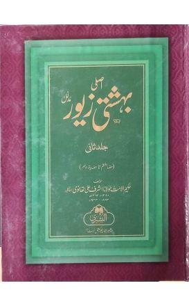 Bahishti Zewar 2 Vol Set