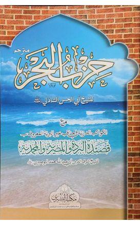 Hizbul Bahar Ma'a Qaseeda Burda