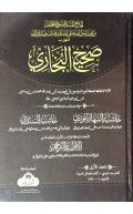Sahih Al Bukhari - 4 Volumes Set (Arabic)