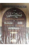 Sahih Al-Muslim - 3 Voumes Set (Arabic)