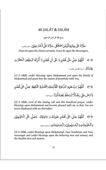 Tafseer of the Verse of Salat and Salam: Commentary of Verse 56 from Surah Al-Ahzab