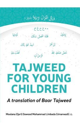 Tajweed For young Children – A Translation of Baar Tajweed