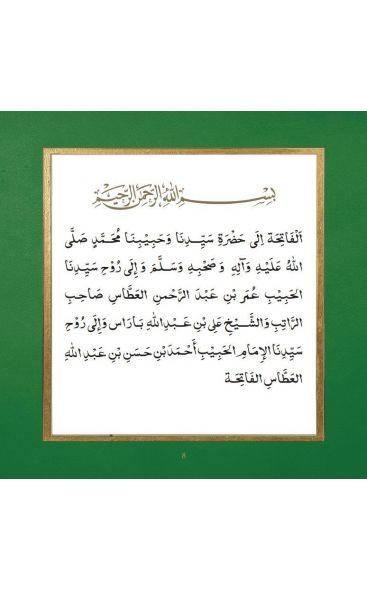 The Ratib of Habib Umar bin Abd ar-Rahman al-Attas