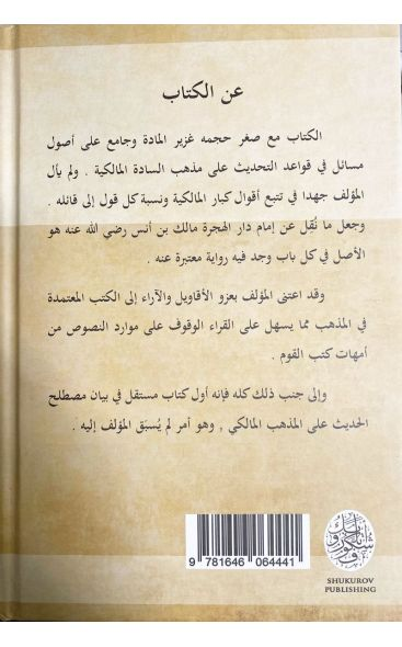 The Maliki Principles of Testing Hadith: Arabic Only