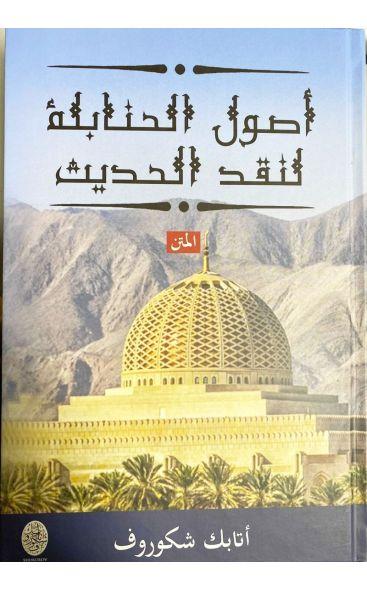 Hanbali Principles of Testing Hadith: Arabic Only