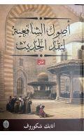 Shafi'i Principles of Testing Hadith: Arabic Only