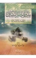 Seerat Khatimul Anbiya: Arabic Only