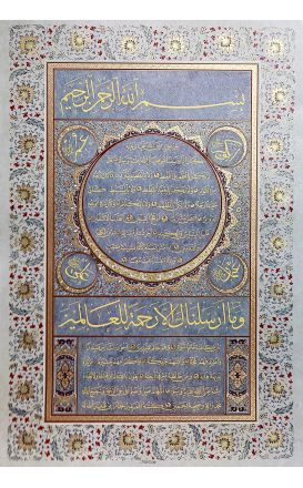 Hilya Calligraphy Panel in Jali Thuluth and Naskh Scripts - Precision Print (Blue)