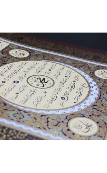 Hilya Calligraphy Panel in Jali Thuluth and Naskh Scripts - Precision Print (Burgundy)