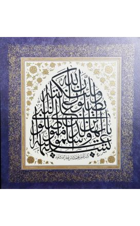 Surah Al-Ahzab: Calligraphy Panel in Jali Thuluth Script - Precision Print