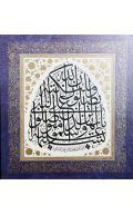 Surah Al-Ahzab: Calligraphy Panel in Jali Thuluth Script - Precision Print