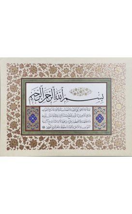 Ayatul Kursi: Calligraphy Panel in Jali Thuluth and Naskh Scripts - Precision Print