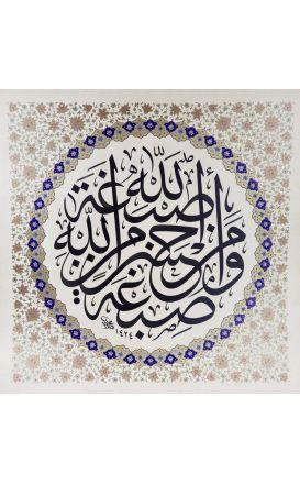 Surah Al-Baqarah: Calligraphy Panel in Jali Thuluth Script - Precision Print