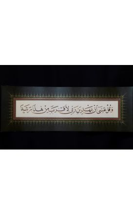 Surah Al-Kahf: Calligraphy Panel in the Jali Naskh scripts-Precision Print