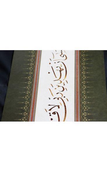 Surah Al-Kahf: Calligraphy Panel in the Jali Naskh scripts-Precision Print