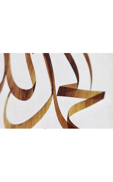 Alhamdulillah: Calligraphy Panel in Jali Thuluth Script - Precision Print