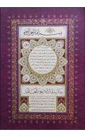Classic Hafiz Osman Hilya Calligraphy Panel in Jali Thuluth and Naskh Scripts - Precision Print (Burgundy)